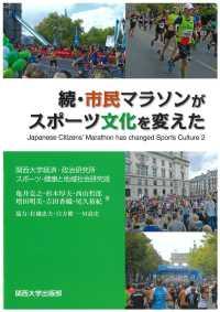 市民マラソンがスポーツ文化を変えた 続 研究双書 ; 第163冊, 第172冊