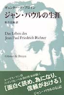 ジャン・パウルの生涯
