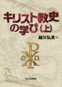 キリスト教史の学び