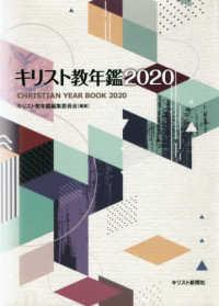 キリスト教年鑑 第63巻 2020年版