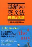 冠詞と名詞 謎解きの英文法