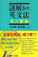 文の意味 謎解きの英文法