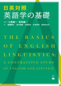 日英対照 英語学の基礎