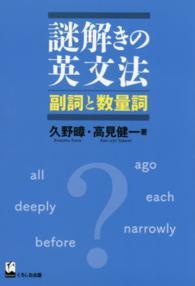副詞と数量詞 謎解きの英文法