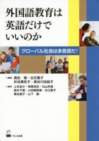 外国語教育は英語だけでいいのか グローバル社会は多言語だ!