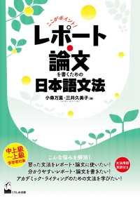ここがポイント!レポート・論文を書くための日本語文法