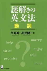 動詞 謎解きの英文法