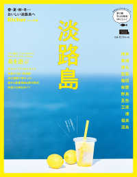 淡路島 春・夏・秋・冬…おいしい淡路島へ LMAGA MOOK