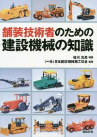 舗装技術者のための建設機械の知識