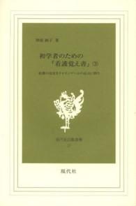 初学者のための『看護覚え書』 3 看護の現在をナイチンゲールの原点に問う 現代社白鳳選書