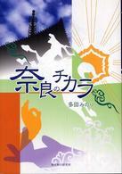 奈良のチカラ 旅行作家文庫