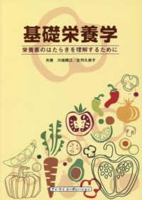 基礎栄養学 栄養素のはたらきを理解するために