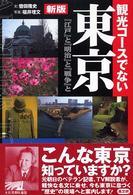観光コースでない東京 『江戸』と『明治』と『戦争』と