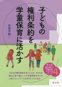 子どもの権利条約を学童保育に活かす そこが知りたい学童保育ブックレットシリーズ ; 4