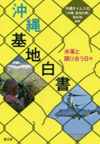 沖縄・基地白書 米軍と隣り合う日々