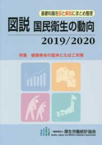 図説国民衛生の動向 ; 2019/2020 特集 健康寿命の延伸とたばこ対策