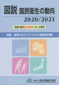 図説国民衛生の動向 ; 2020/2021 特集 新型コロナウイルスと感染症対策