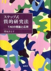 ステップ式質的研究法 TAEの理論と応用