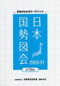 日本国勢図会 2020/21年版 2020/21年版