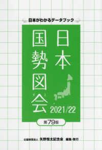 日本国勢図会 日本がわかるデータブック