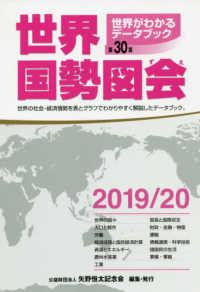 世界国勢図会 2019/20年版 世界がわかるデータブック