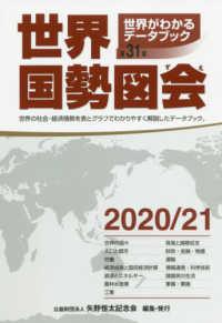 世界国勢図会 2020/21年版(第31版) 世界がわかるデータブック