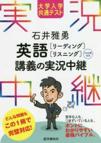 大学入学共通テスト 石井雅勇英語〈リーディング・リスニング〉講義の実況中継