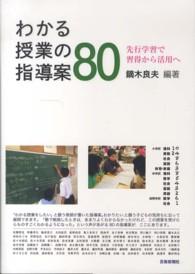 わかる授業の指導案80 先行学習で習得から活用へ