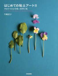 はじめての粘土アート 2 半日でできる可愛い四季の花