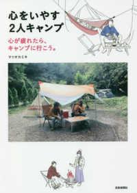 心をいやす2人キャンプ 心が疲れたら、キャンプに行こう。