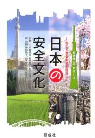 日本の安全文化