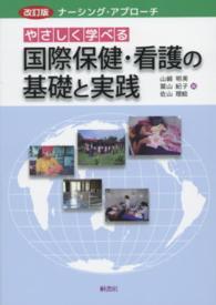 やさしく学べる国際保健・看護の基礎と実践 ナーシング・アプローチ