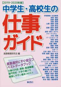 中学生・高校生の仕事ガイド  2019-2020年版