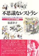 心病む人たちとこの街で暮らしたい クッキングハウス物語 不思議なレストラン / 松浦幸子著