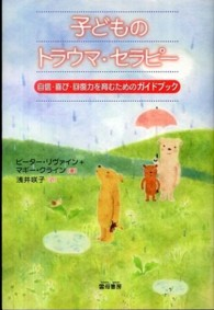 子どものトラウマ・セラピ- 自信・喜び・回復力を育むためのガイドブック