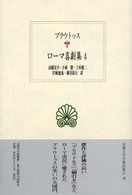 ローマ喜劇集 4 西洋古典叢書