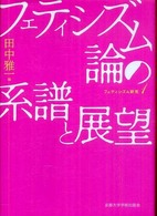 フェティシズム論の系譜と展望 フェティシズム研究