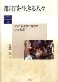 都市を生きる人々 バンコク・都市下層民のリスク対応 地域研究叢書 22