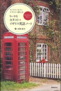 ちいさなカタコト*イギリス英語ノート フォトエッセイとイラストで楽しむ