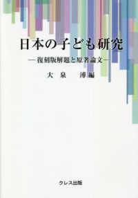 日本の子ども研究 復刻版解題と原著論文