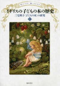 イギリスの子どもの本の歴史