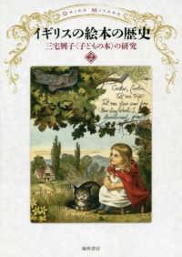 イギリスの絵本の歴史