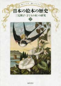 日本の絵本の歴史