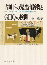 占領下の児童出版物とGHQの検閲 ゴードン・W・プランゲ文庫に探る