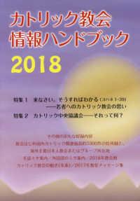 カトリック教会情報ハンドブック 2018