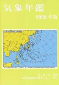気象年鑑 2020年版