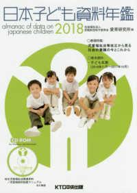 日本子ども資料年鑑 2018