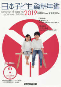 日本子ども資料年鑑 2019