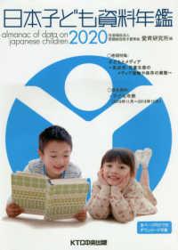 日本子ども資料年鑑 2020