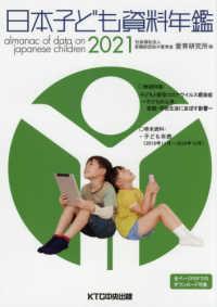 日本子ども資料年鑑 2021